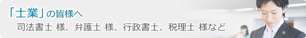 shigyou-pr
